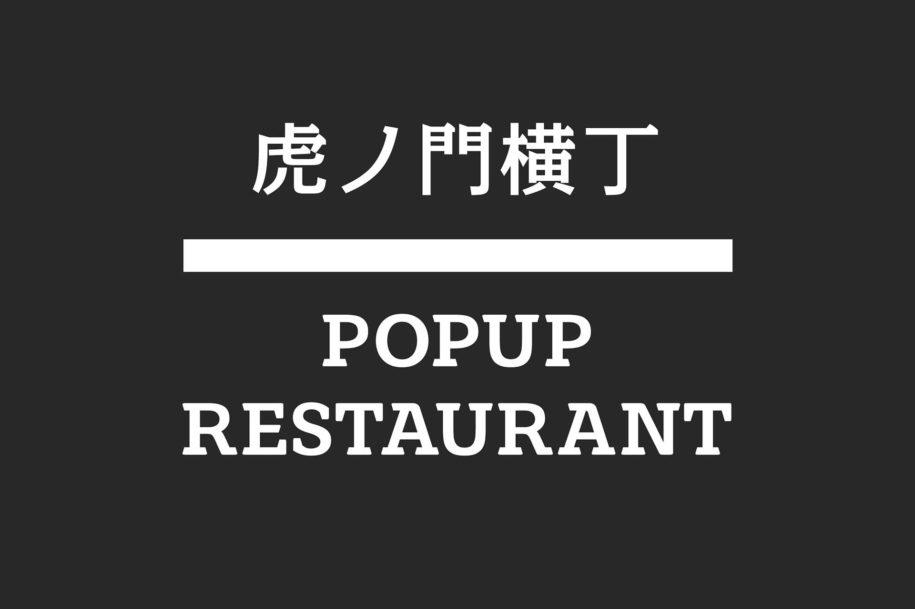 虎ノ門横丁 POPUPレストランの店舗画像